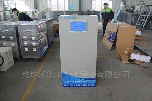 口腔污水处理设备-供应商