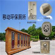 张家口景区移动厕所献县环保卫生间厂家