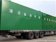 广西贵港人民医院一体化污水处理设备设计