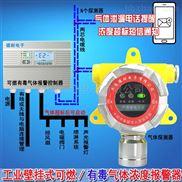 工业用天然气检测报警器,煤气报警器远程监控
