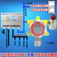 化工厂厂房氢气气体报警器,煤气泄漏报警器厂家使用说明书下载