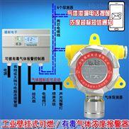 餐厅厨房液化气检测报警器,燃气报警器联网型监控