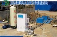美卓社区医院污水处理设备