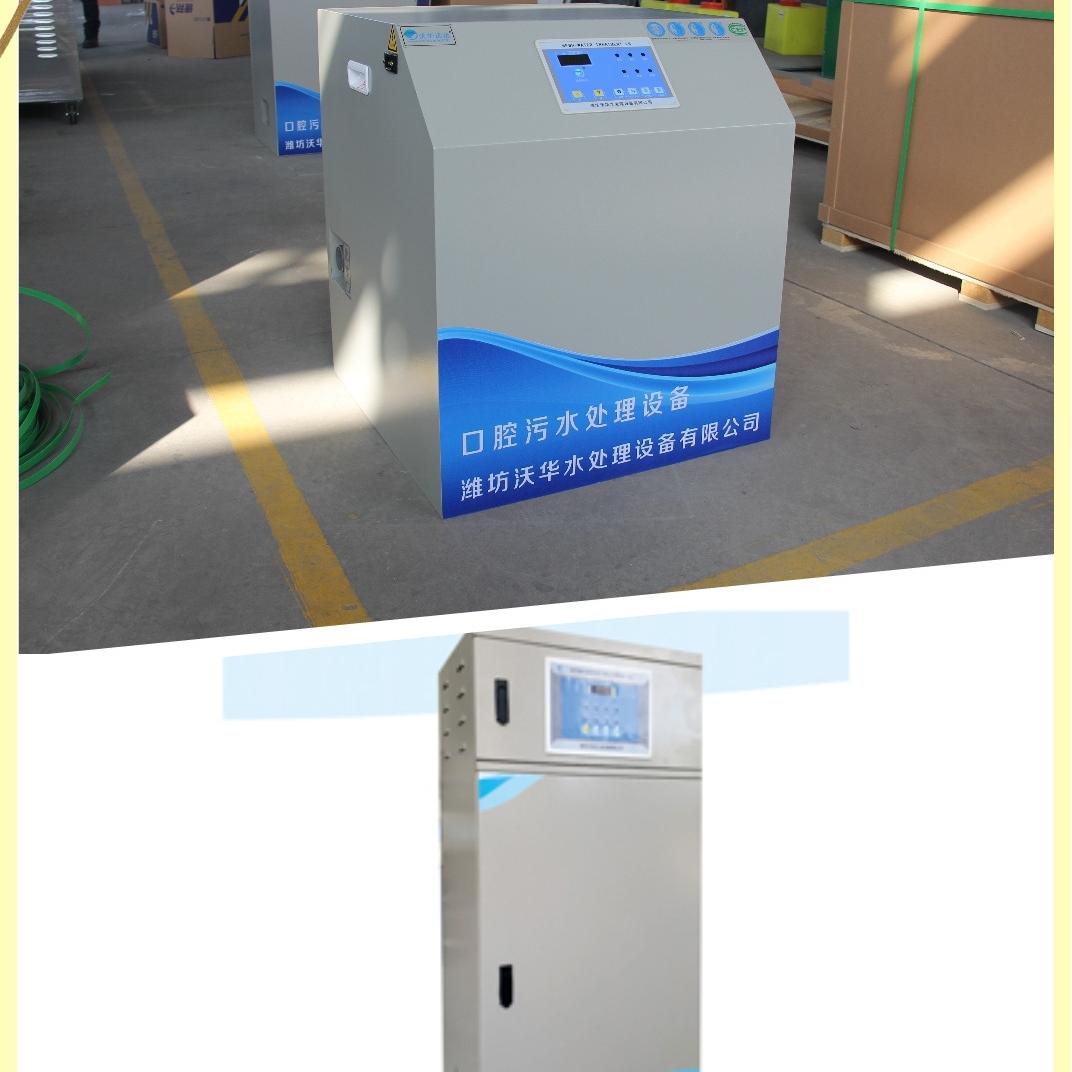 美容院污水处理设备选型
