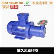 磁力泵(十大品牌)CQW型