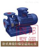 永嘉良邦ISWB型卧式单级防爆管道离心泵