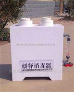 wsz-7鸿阳环保缓释消毒器环保耐用,优质厂家