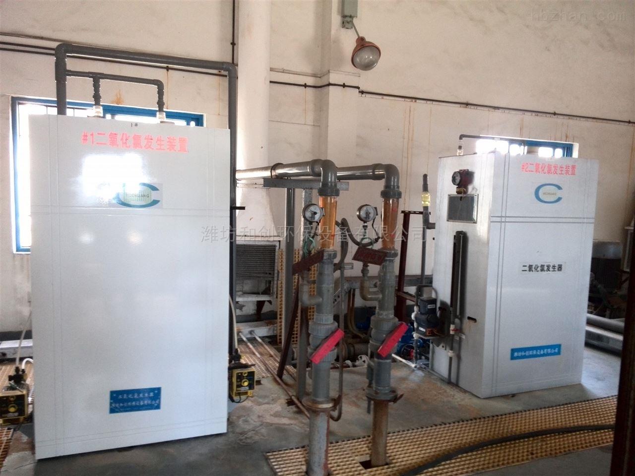 河北省电厂污水处理设备二氧化氯发生器厂家
