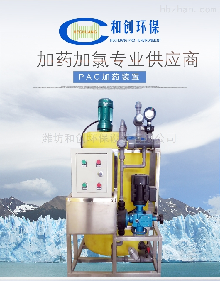 污水处理投加装置/PAM絮凝剂投加设备