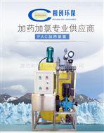 PAC混凝剂投加装置/工业污水处理加药设备