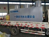吉林一体化公路污水消毒处理设备生产商