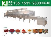KL65S6康来调味品杀菌设备,微波调味料干燥设备