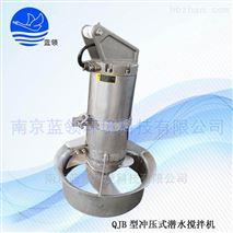 不鏽鋼型潛水攪拌機廠家