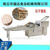 多功能石子馍机生产厂家石头饼机器雷竞技官网app