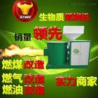 新型加热设备大块颗粒燃烧机能耗低