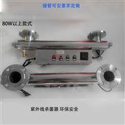 304不锈钢紫外线消毒器
