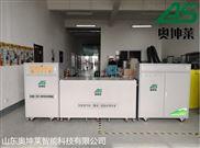 山东奥坤莱实验室污水处理设备效率高投资低