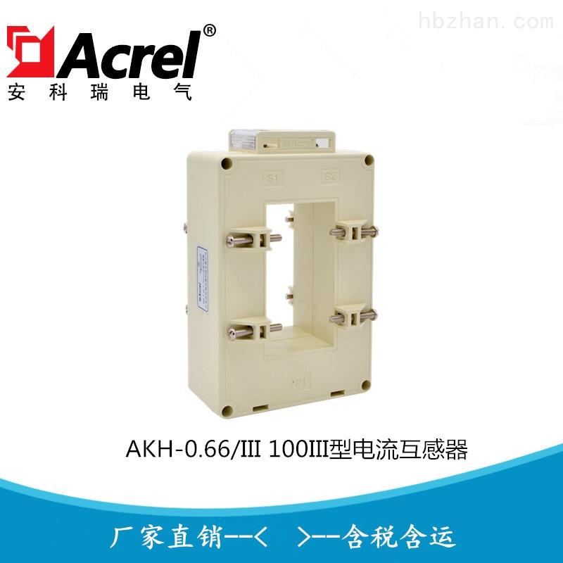 安科瑞计量电能用测量型电流互感器AKH-0.66