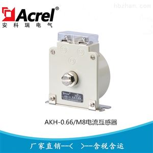 低压抽屉柜小容量电流互感器AKH-0.66/M8