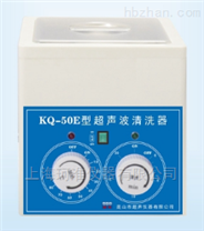 旋鈕式超聲波清洗器KQ-50/KQ-50E/KQ-50B