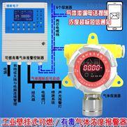 壁挂式天然气浓度报警器,毒性气体报警仪云监测