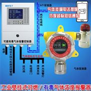 化工廠廠房酒精濃度報警器,氣體報警控製器安裝接線圖