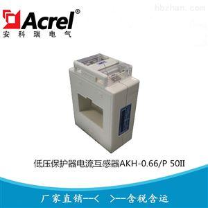 短路电流保护型电流互感器AKH-0.66P 50II