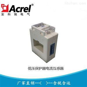 安科瑞AKH-0.66P 60II低压保护用电流互感器