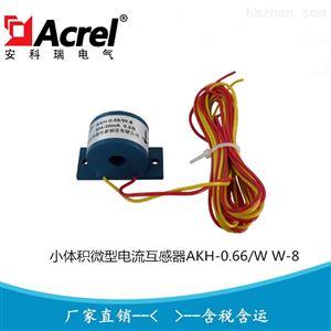 机房负载用小电流电流互感器AKH-0.66W