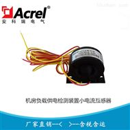 安科瑞小电流电流互感器AKH-0.66/W W-20