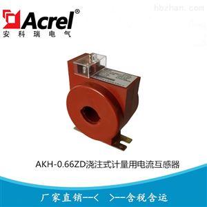 AKH-0.66/ZD ZD2安科瑞环氧浇注绝缘型电流互感器AKH-0.66