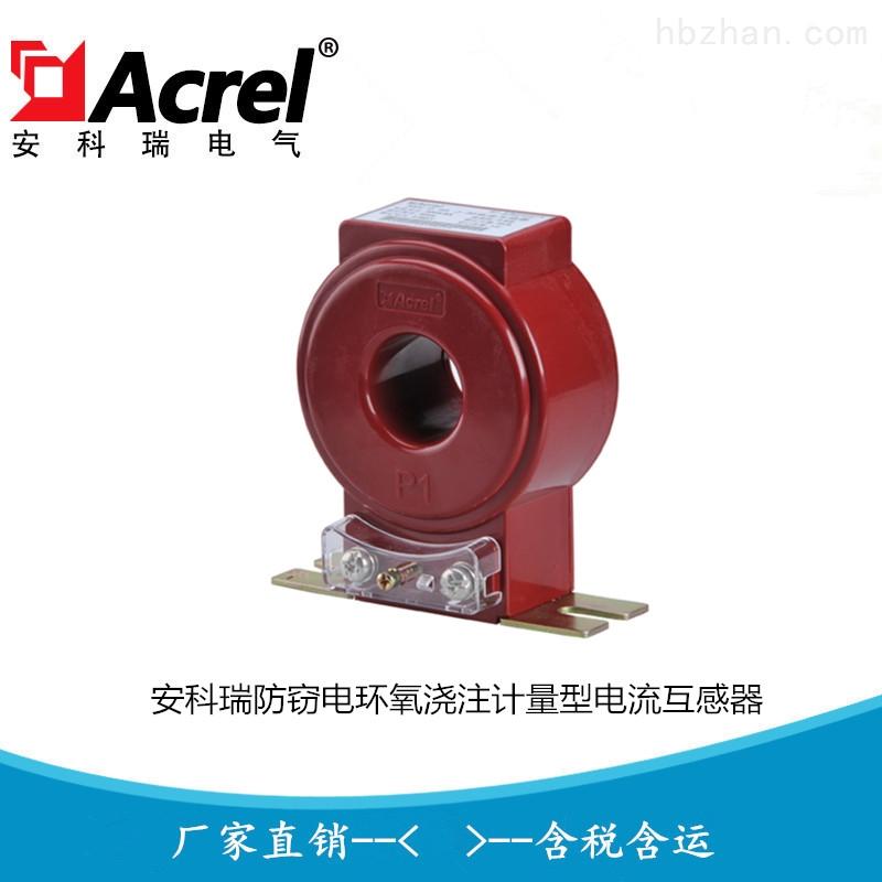 环氧树脂绝缘电流互感器AKH-0.66/J J-40I