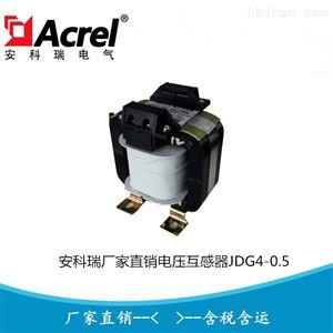 安科瑞供应电压互感器JDG4-0.5