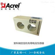 阻燃ABS塑型电流互感器AKH-0.66/Z Z-2xφ36