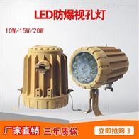 防爆视孔灯免维护10W15W20W射灯220V