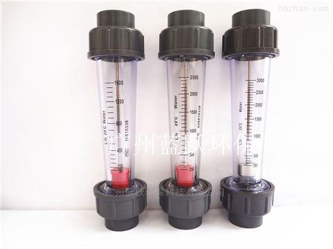 UPVC塑管转子液体流量计 1寸口径粘胶水连接