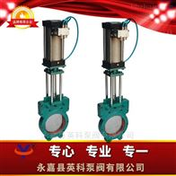 Z673X型气动浆液阀