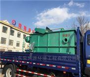 RBF-煉油廢水油田廢水處理betway必威手機版官網溶氣氣浮機
