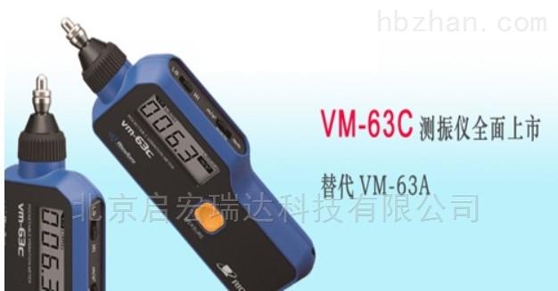 VM-63C测振仪 日本理音