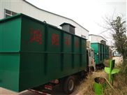 山東農村社區污水處理設備環保節能廠家直銷
