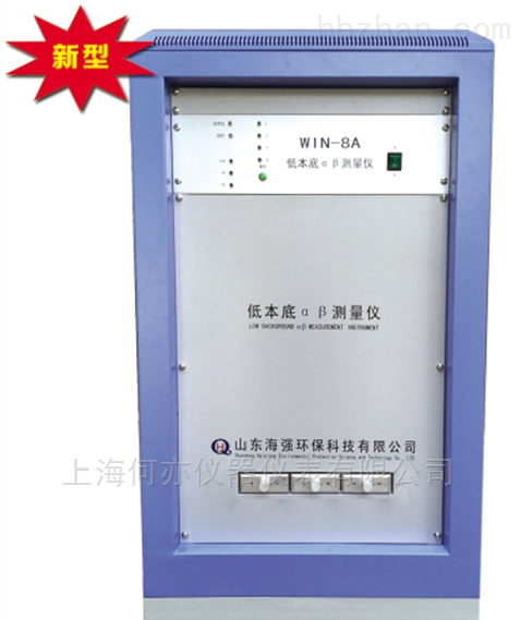 WIN-8A独立三路低本底αβ测量仪
