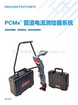 金属管线防腐层检测仪推荐英国雷迪PCMX