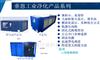 T1001-T5005垂恩工业用油烟净化机