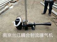 QSB型耦合式射流曝气机