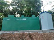 農村生活地埋式一體化廢水處理betway必威手機版官網