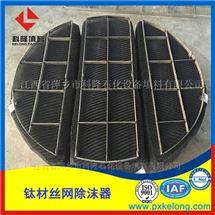 耐浓硝酸等腐蚀性强选用钛材丝网除沫器