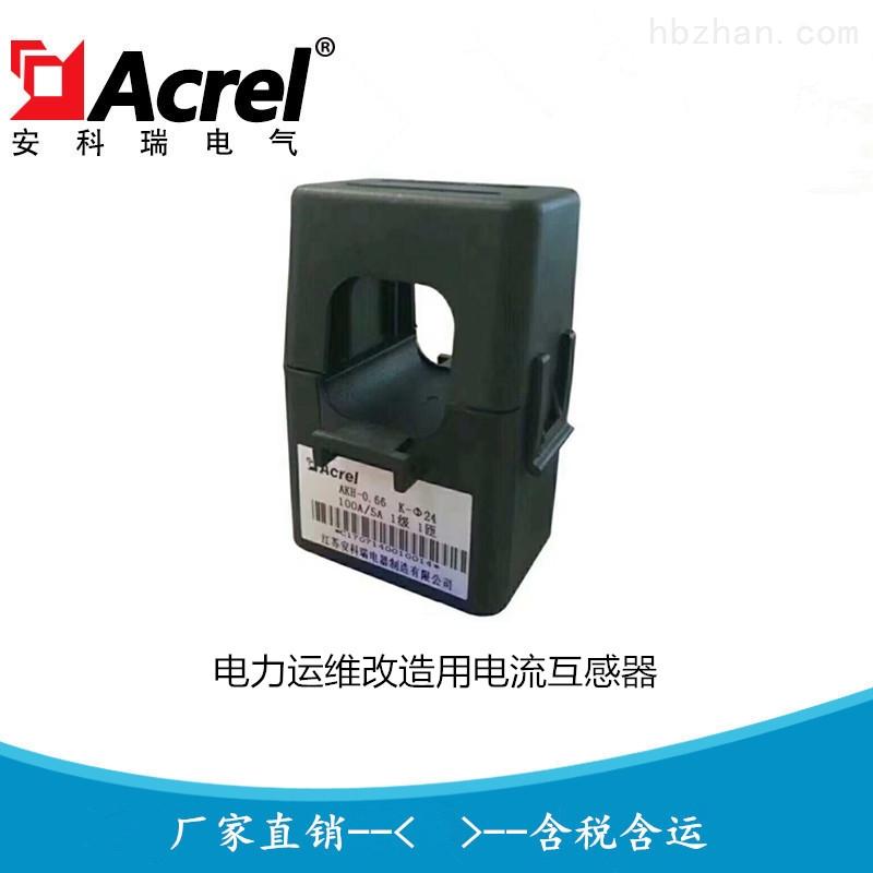 电力运维改造用开口式流互感器AKH-0.66/K