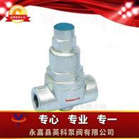TB3(CS17H)型可调双金属片温度调整型蒸汽疏水阀