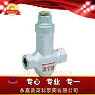 STB型可调恒温式蒸汽疏水阀