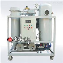 重庆通瑞水轮机透平油专用高效真空滤油机